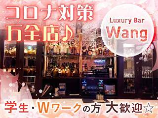 Luxury Bar Wang