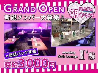 Girls Lounge I's(朝)