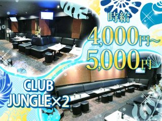 Club Jungle×2