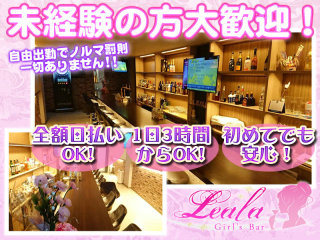 Girl's Bar Leala
