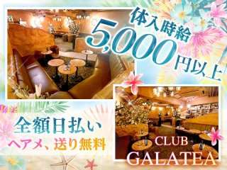 CLUB GALATEA