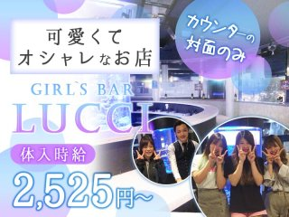 GIRL'S BAR LUCCI