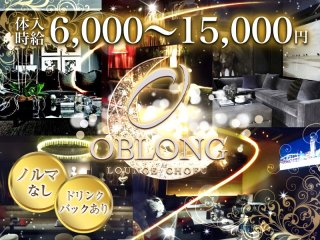 OBLONG LOUNGE CHOFU