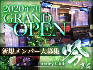 luxury Club 吟