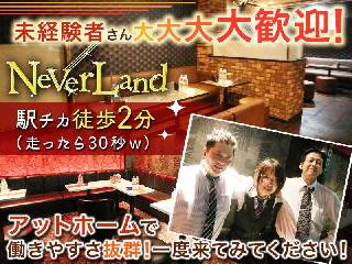Club Never Land