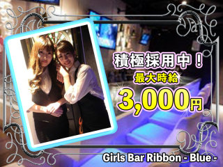 Girls Bar Ribbon - Blue
