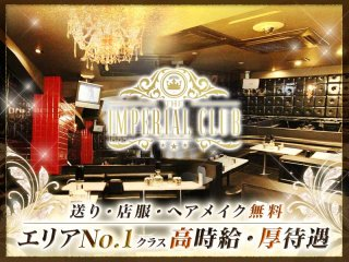THE IMPERIAL CLUB