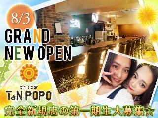 Girls Bar TaNPOPO