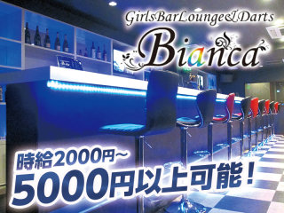 Girls Bar Lounge & Darts  -Bianca-