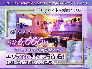 Pub Club HUGO