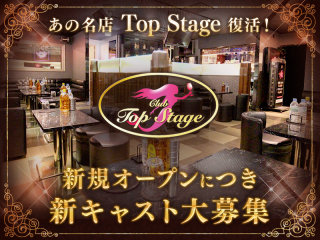 Club Top Stage