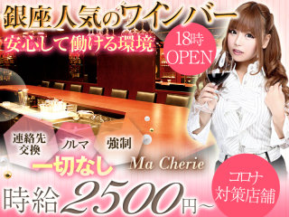 体入掲載Wine Girl's Bar   Ma Cherieの画像