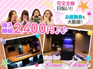 体入掲載Girls Bar Bonne Chanceの画像
