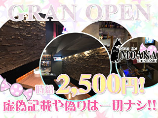 GIRL'S BAR MOANA 新橋店