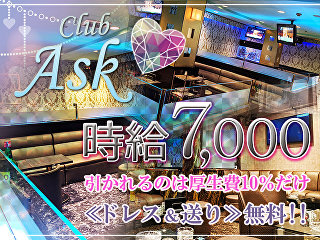 club ASK