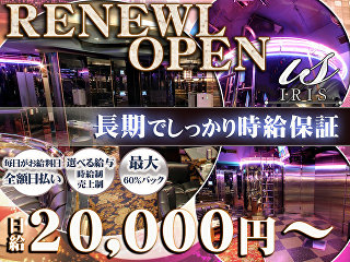 体入掲載First Model Live Night cafe Irisの画像