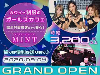 GIRLS CAFE MINT