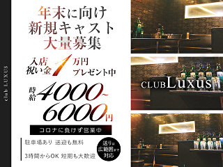 CLUB Luxus