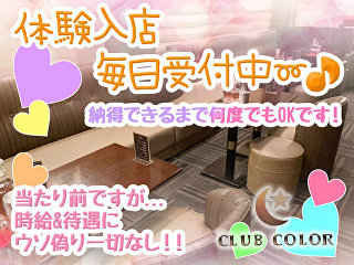 CLUB COLOR