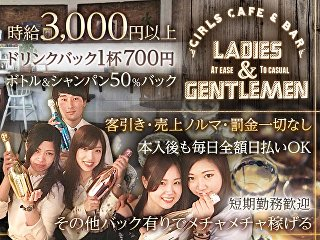 体入掲載Girls cafe & Bar Ladies & Gentlemanの画像