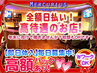 Girl's Bar Mercurius(メルクリウス)