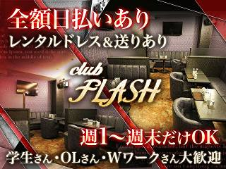 club FLASH