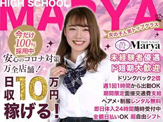 High School Marya 池袋店