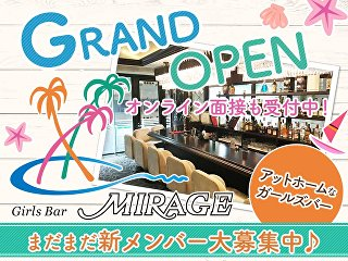 Girl's Bar Mirage