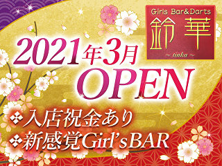 Girls Bar&Darts 鈴華