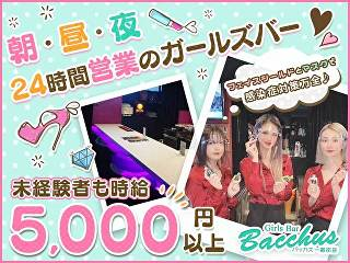 【朝・昼・夜】Girl's Bar Bacchus