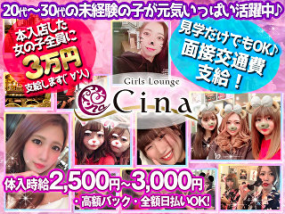 Girls Lounge Cina