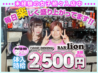 Girls Dining Bar lion 【昼】(リオン)
