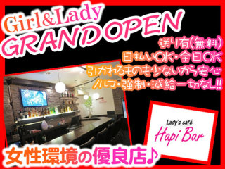 Girl & Lady Hapi bar(ハピバー)