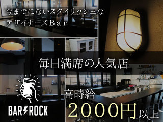 Girl's Bar ROCK メイン画像