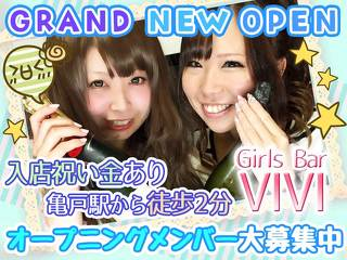 Girl's Bar ViVi メイン画像