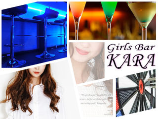 Girl's Bar KARA  メイン画像