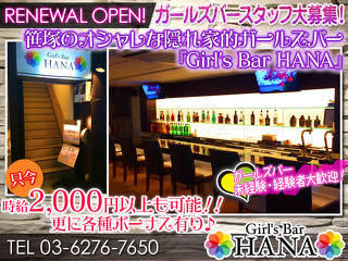 Girl's Bar HANA