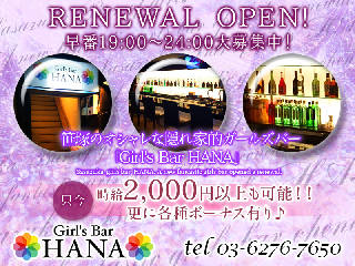 Girl's Bar HANA メイン画像