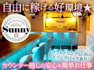 Girls Cafe and Bar Sunny メイン画像