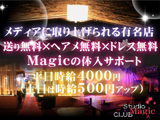 studio club Magic メイン画像