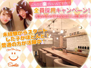 体入掲載Girls Bar Lounge smileの画像