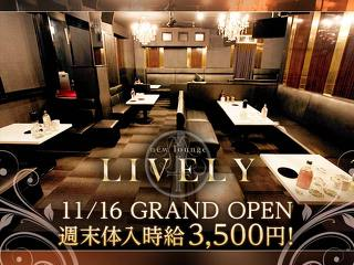 NEW LOUNGE LIVELY メイン画像