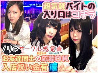 Girls Bar camcam girls メイン画像