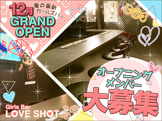 GirlsBar LOVE SHOT メイン画像