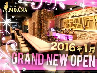 Girls bar MOANA メイン画像
