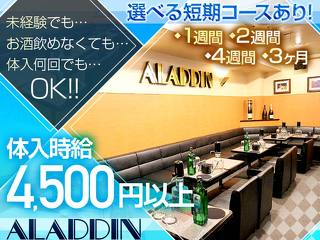 CLUB NEW ALADDIN メイン画像