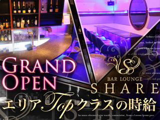 Bar lounge Share メイン画像