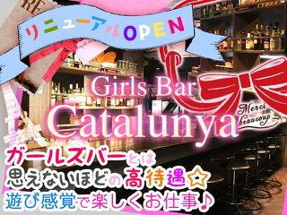 Girls Bar Catalunya メイン画像