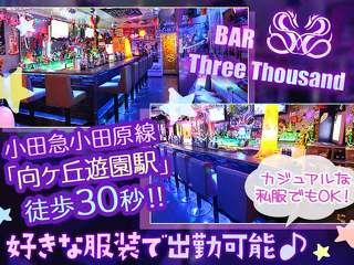 BAR Three Thousand メイン画像