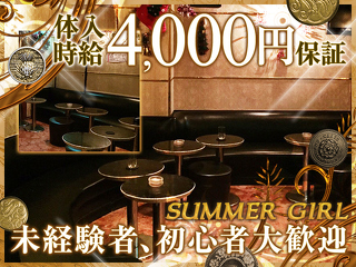 Club Summer Girl メイン画像